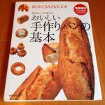 パン作りの参考書を購入