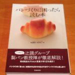 パン作りの参考書籍を追加購入